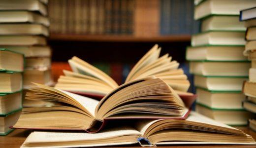 成功するためには本を読まないといけない?実は読まなくてもいい理由