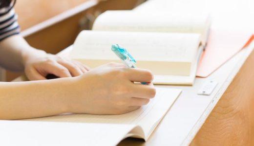 集中して勉強するための7つの条件!大学受験は楽しんでこそ受かる!