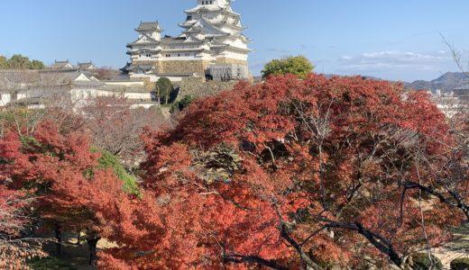 姫路城&好古園に行く際の注意点!アクセス・所要時間・オススメの回り方