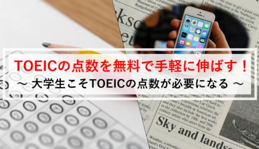 【大学生】TOEICの点数を無料で伸ばす勉強法|手軽に実践できる