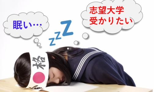 勉強中すぐに眠くなってしまう大学受験生必見|5つの科学的な解決策