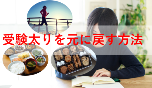 【受験で太り始めた人】太らない食事方法&間食方法|勉強しながら痩せる