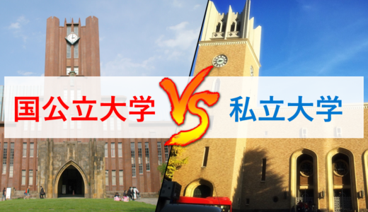 国公立大学と私立大学の違い12選 学費だけでなく将来を見越した選択