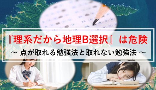 理系は共通テストで地理B選択?点の取れる勉強法と取れない勉強法