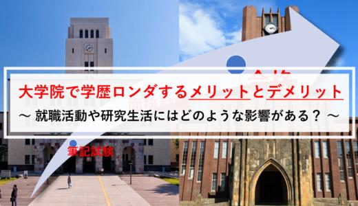 【東工大生が紹介】大学院で学歴ロンダするメリット3選デメリット3選