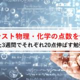 【たった3週間】共通テスト物理と化学を20点伸ばすための勉強手順