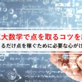 【合格者が紹介】東工大数学を解く時に心がけてた点を稼ぐ4つのコツ
