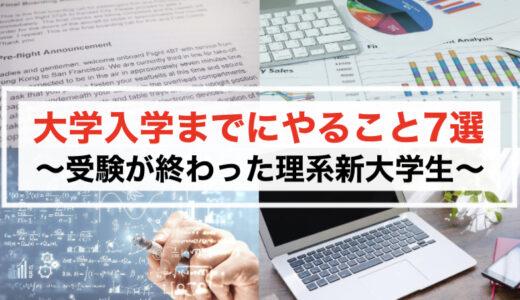 【理系新大学生】受験が終わってから大学入学前にするべきこと7選