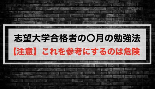 【危険】「難関大合格者の4月の勉強法」を参考にする時は○○に注意!特にYouTube
