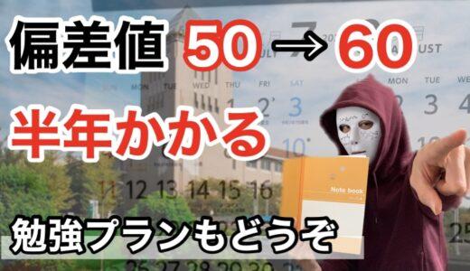 【勉強プラン】全科目の偏差値を50から60に上げるには半年かかる