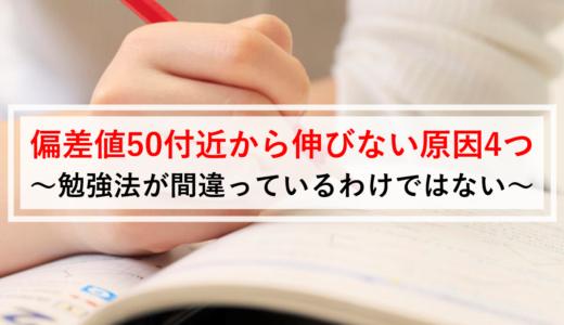 偏差値50付近から伸びない原因4つ|勉強法が間違っているわけではない